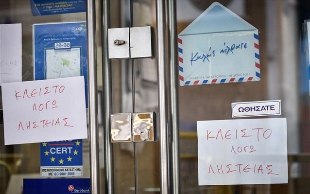 Καισαριανή: Ένοπλη ληστεία σε ΕΛΤΑ