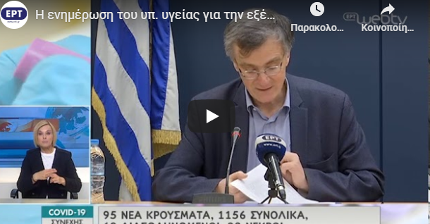 Καταγγελία 902.gr: Πετσόκοψαν ερώτημα κατά την τακτική ενημέρωση για τον κοροναϊό (vid)