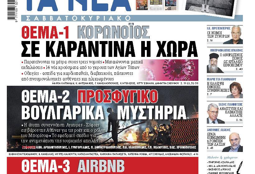 """Γκάφα ολκής από τα """"Νέα"""" προκαλεί αντιδράσεις στη Λευκωσία:Έγραψαν για """"Ρωμαϊικη Διοίκηση της Νότιας Κύπρου""""!"""