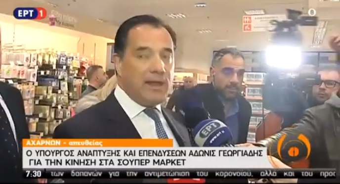 Σε σούπερ μάρκετ νωρίς το πρωί ο Α. Γεωργιάδης – Το επόμενο διάστημα η διάταξη για την αισχροκέρδεια