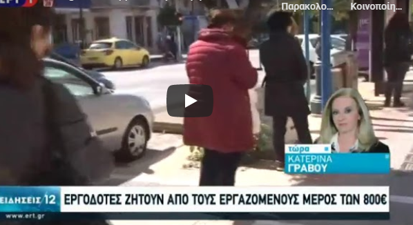 Σοβαρές καταγγελίες στην ΕΡΤ: Εργοδότες ζητούν μέρος των 800 ευρώ από εργαζόμενους
