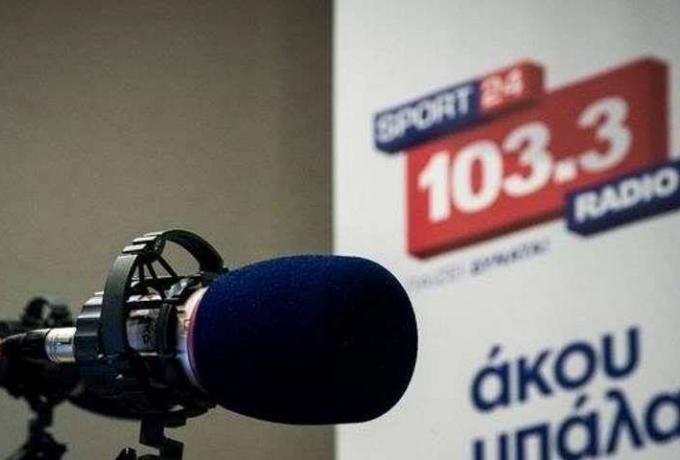 Ξαφνικό λουκέτο στο Sport24 radio