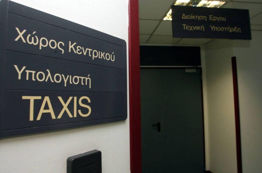 ΠΡΟΣΟΧΗ: Σύσταση για αλλαγή κωδικών πρόσβασης στο taxisnet
