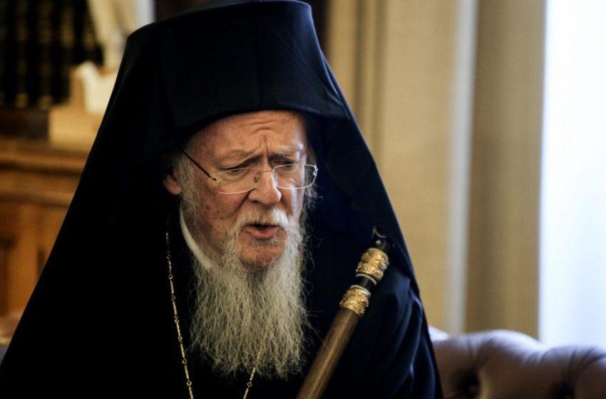 Μήνυμα Βαρθολομαίου: Μείνετε σπίτι κινδυνεύουν οι πιστοί και όχι η πίστη