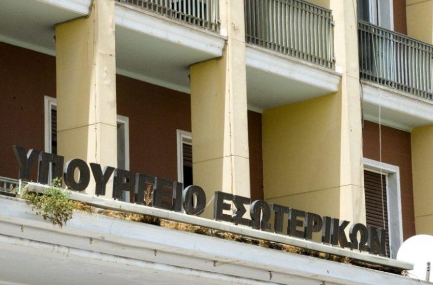 Το επίσημο σάιτ του ΥΠΕΣ χρησιμοποιείται για επίθεση κατά του ΣΥΡΙΖΑ