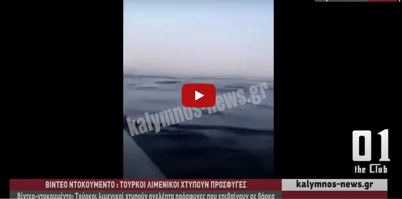 Βίντεο ντοκουμέντο: Τούρκοι λιμενικοί χτυπούν ανελέητα πρόσφυγες σε βάρκα (vid)