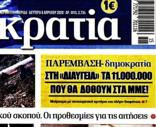 """Η ερώτηση της """"Δημοκρατίας"""" στον Στ. Πέτσα για τα 11 εκατ. ευρώ"""