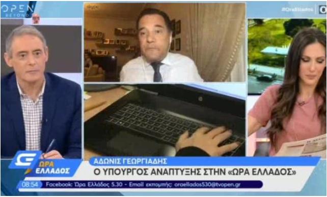 """Γεωργιάδης για voucher των 600 ευρώ λίγες ώρες πριν την απόσυρσή τους: """"Ο Τσίπρας με βλέπει και πηγαίνει στην ταράτσα"""" (vid)"""