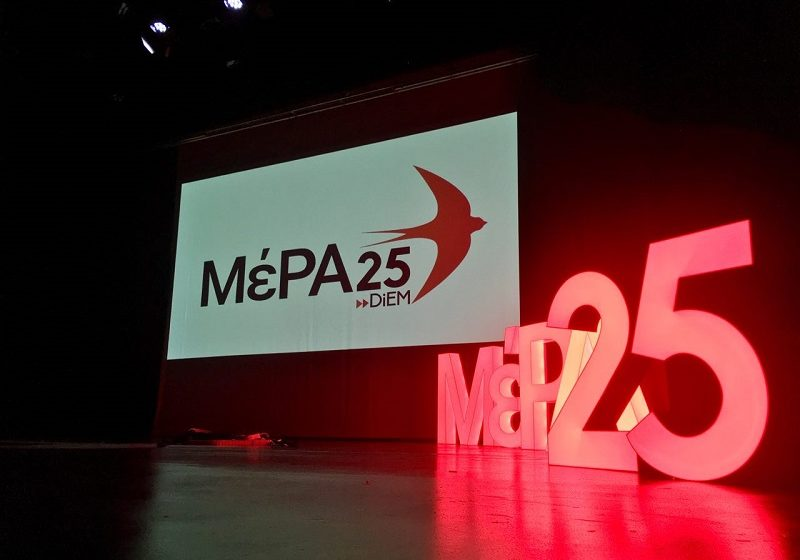 Με απευθείας αναθέσεις μοιράζονται εκατομμύρια στη χώρα μας, επισημαίνει το ΜέΡΑ25