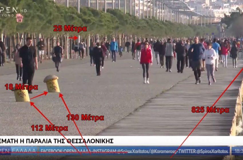 Παραλία Θεσσαλονίκης: Τα πλάνα του συνωστισμού στο μικροσκόπιο των ειδικών – Τι δείχνουν οι αναλύσεις