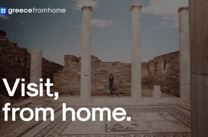 """Ο Μπιλ Γκέιτς για το """"Greece From Home"""": Εξαιρετική πρωτοβουλία"""