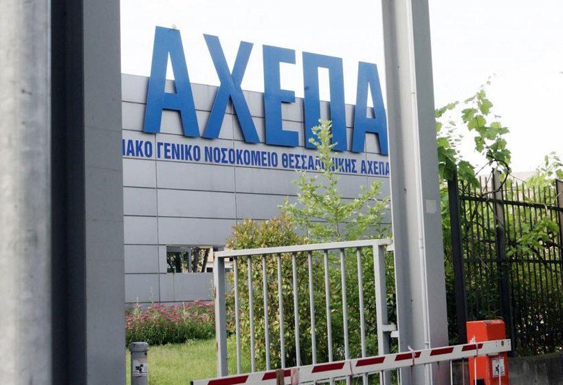 ΑΧΕΠΑ: Πέθανε 54χρονη νοσηλεύτρια – Εργαζόταν σε κλινική Covid