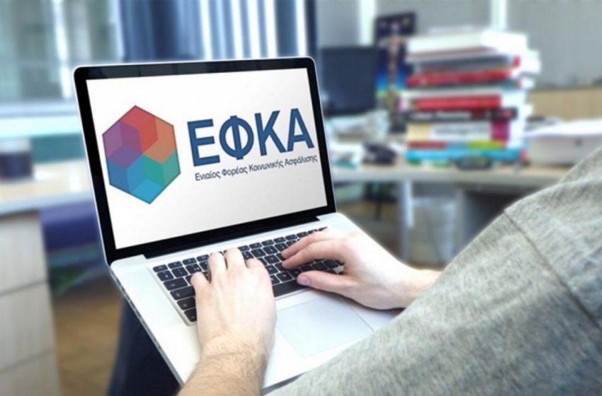Σε λειτουργία επτά ηλεκτρονικές υπηρεσίες του e-ΕΦΚΑ για τους οφειλέτες