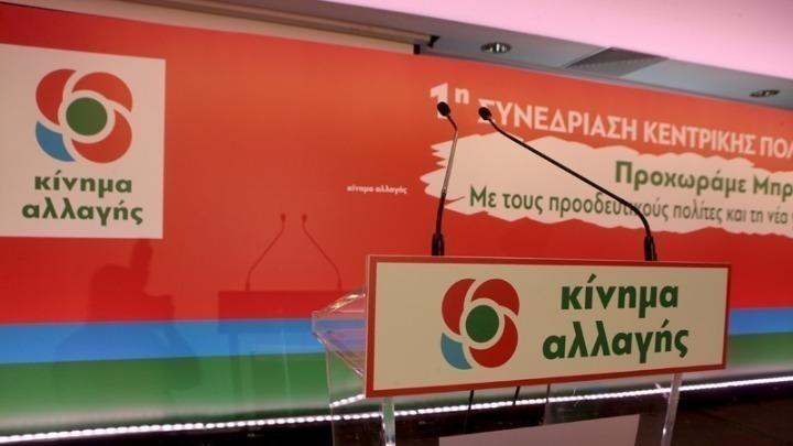ΚΙΝΑΛ: Διπρόσωπη η ΝΔ και Ιανός ο κ. Μητσοτάκης για τη Συμφωνία των Πρεσπών