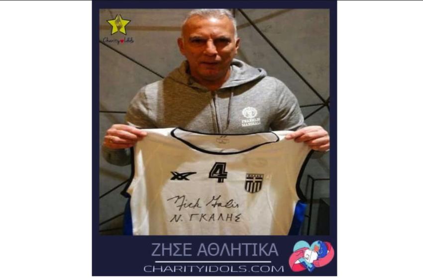 Γκάλης – Ζαμπίδης σπάνε τα ρεκόρ στις αθλητικές δημοπρασίες