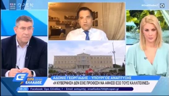 Άδ. Γεωργιάδης για Φοίβο Δεληβοριά: Εκπροσωπεί ένα τυφλό μίσος κατά της κυβέρνησης (vid)