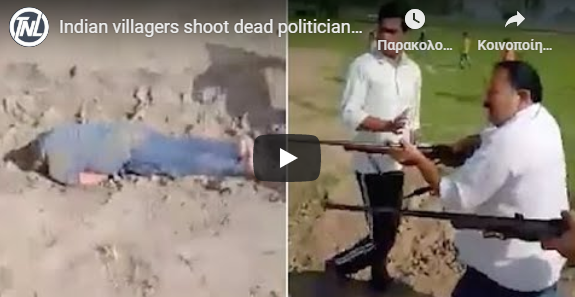 Σοκαριστικό βίντεο από την Ινδία – Χωρικοί πυροβολούν και σκοτώνουν πολιτικό και το γιο του (vid)