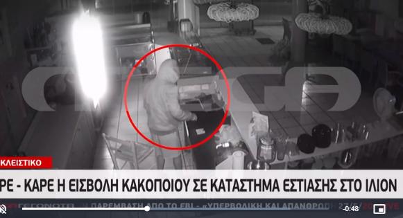 Ληστεία on camera σε εστιατόριο στο Ίλιον (vid)