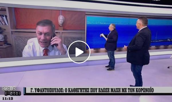 """""""Βόμβα"""" on air από καθηγητή στον ΣΚΑΪ: Κόλλησα κοροναϊό στον σταθμό σας (vid)"""