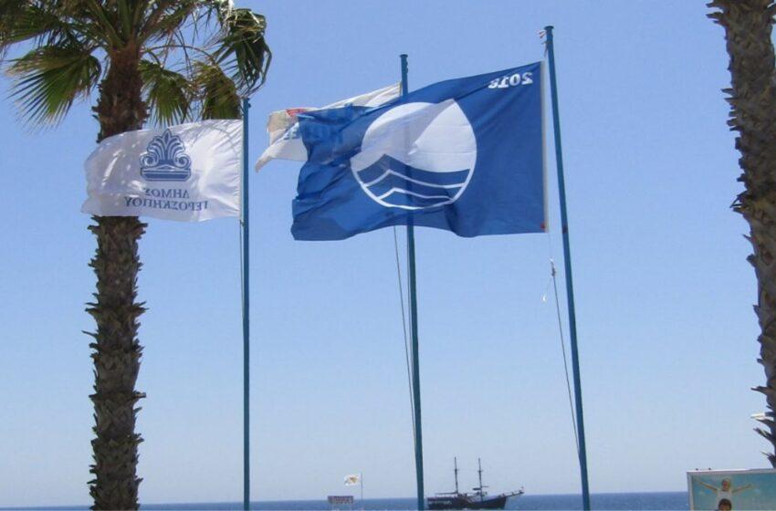 Γαλάζιες σημαίες: Δεύτερη η Ελλάδα – Δείτε αναλυτικά τις ακτές