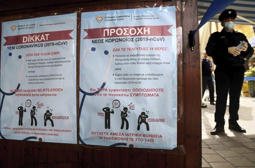 Κύπρος: 167 νέα κρούσματα και 2 θάνατοι σε μία ημέρα