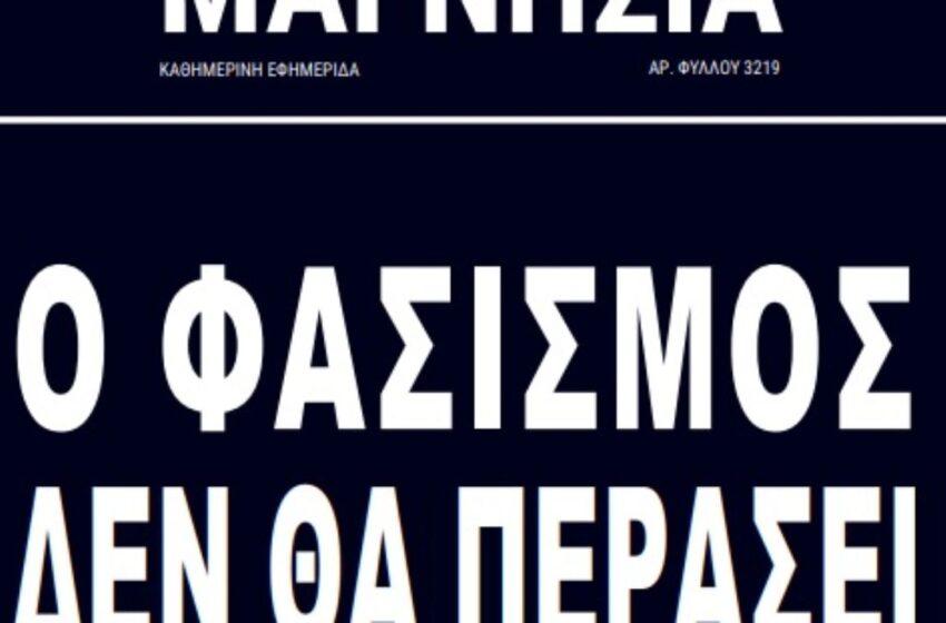 """Ο εκδότης της εφημερίδας """"Μαγνησία"""" καταγγέλλει πολιτική δίωξη από Μπέο και κυβέρνηση"""