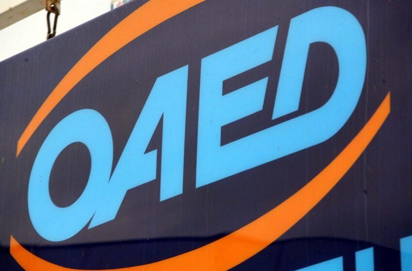 ΟΑΕΔ: Μέχρι 13 Σεπτεμβρίου οι αιτήσεις για επιδότηση ανέργων από επιχειρήσεις