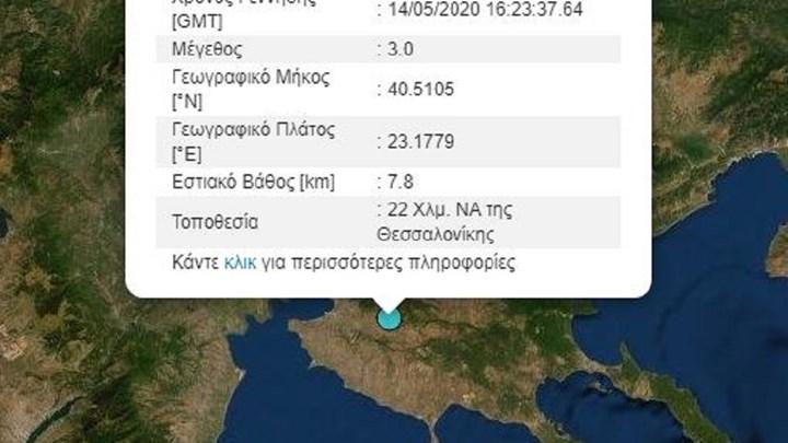 Σεισμός στη Θεσσαλονίκη