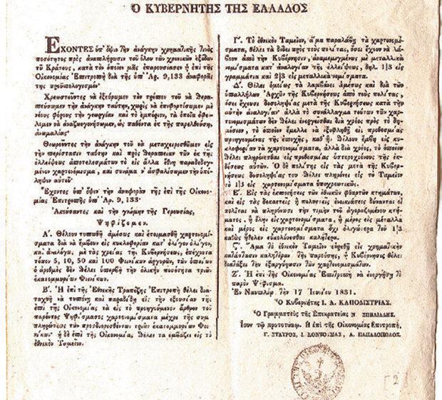 """Η """"κατάρα"""" των επετείων του 1821"""