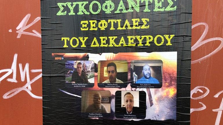 Υβριστικές αφίσες εναντίον 5 δημοσιογράφων στον Πειραιά – Καταδικάζουν ΕΣΗΕΑ – ΠΣΑΤ