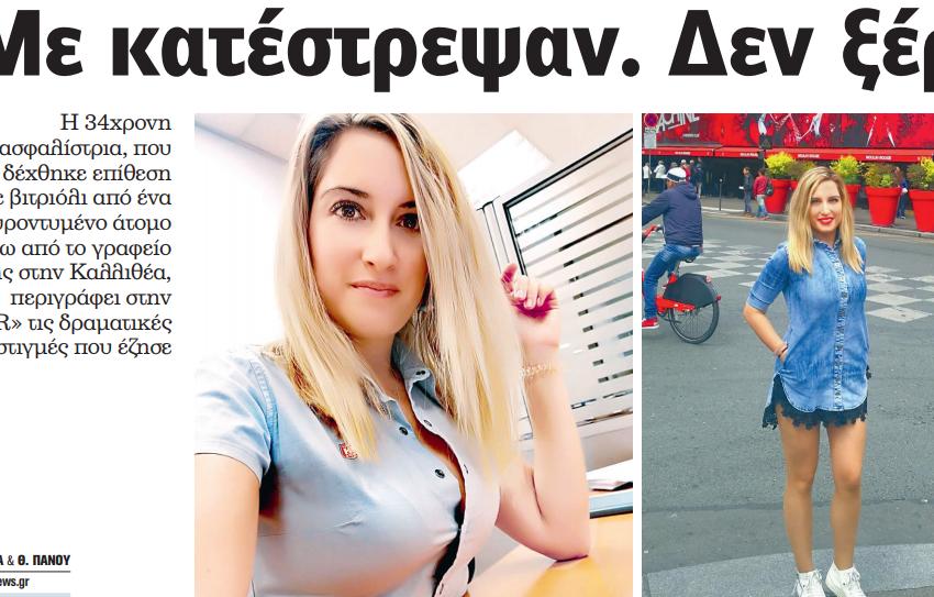 Επίθεση με βιτριόλι: Με κατέστρεψαν, δεν ξέρω γιατί λέει η 34χρονη