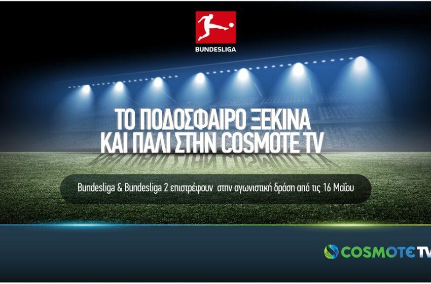 Το ποδόσφαιρο ξεκινά και πάλι στην COSMOTE TV: Bundesliga  και Bundesliga 2 επιστρέφουν  στην αγωνιστική δράση από τις 16 Μαΐου