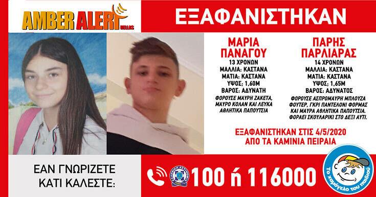 Εντοπίστηκαν τα δύο παιδιά που είχαν εξαφανιστεί από τα Καμίνια