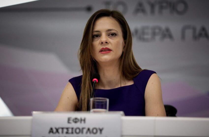 Αχτσιόγλου: Αποδιάρθρωση και ακραία ελαστικοποίηση φέρνουν τα μέτρα της κυβέρνησης