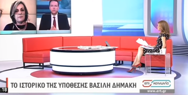 Δικηγόρος Δημάκη : Έπρεπε να απειλήσω με εξώδικο για να βγω στην ΕΡΤ  (vid)
