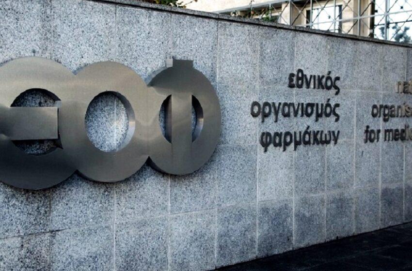 Προειδοποίηση ΕΟΦ για κρέμα κατά της φλεβίτιδας που διακινείται μέσω ίντερνετ