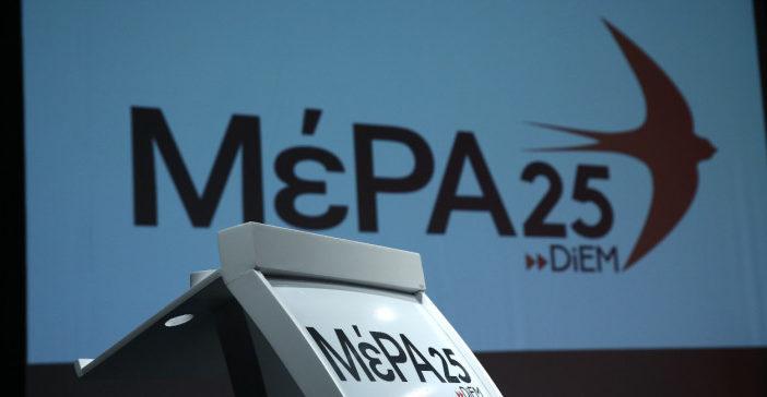 Το ΜέΡΑ 25 ζητά την απόσυρσή του νομοσχεδίου για τις δημόσιες συναθροίσεις