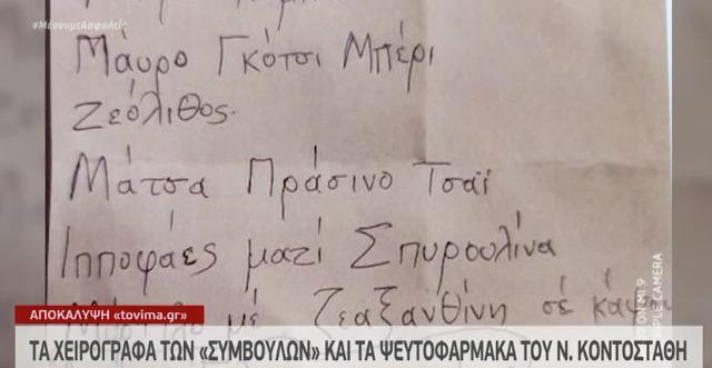 """Αυτά είναι τα χειρόγραφα του """"ψευτογιατρού"""" με τα γιατροσόφια στα θύματά του (vid)"""