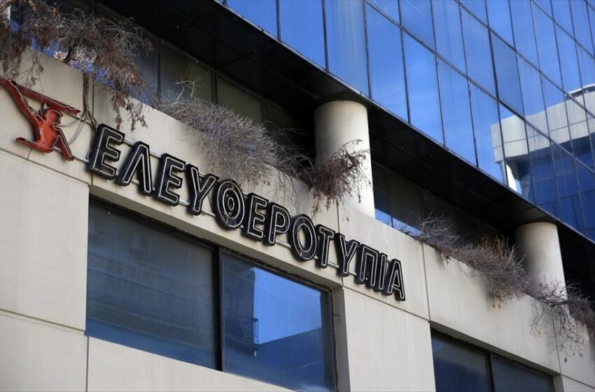 Ερώτηση ΣΥΡΙΖΑ στη Βουλή για τους πρώην εργαζόμενους στην Ελευθεροτυπία