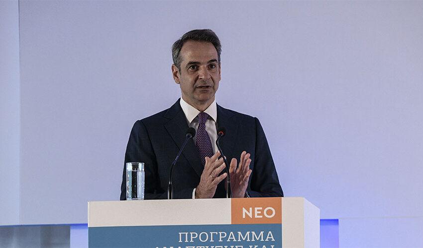 """Κ. Μητσοτάκης: Εμβληματικό το πρόγραμμα """"Αντώνης Τρίτσης"""" , οδικός χάρτης ανάπτυξης"""