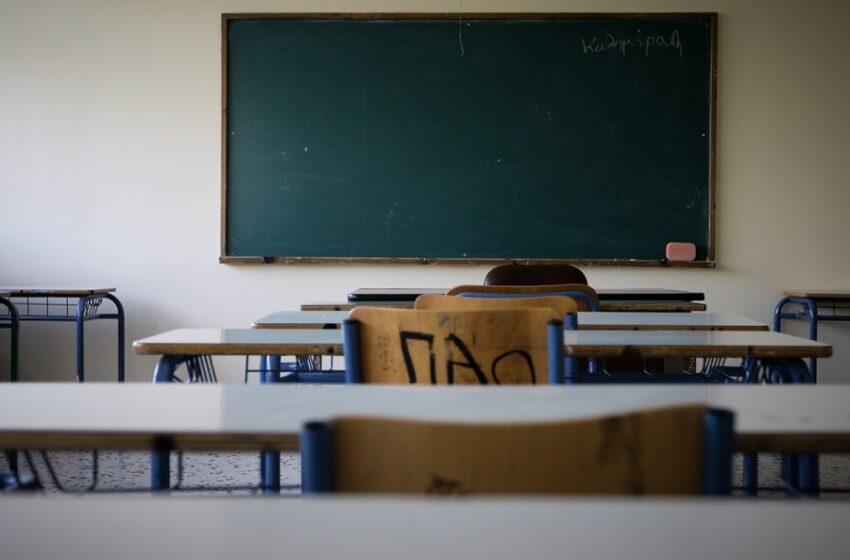 Το πρώτο τμήμα Δημοτικού Σχολείου που κλείνει λόγω κοροναϊού