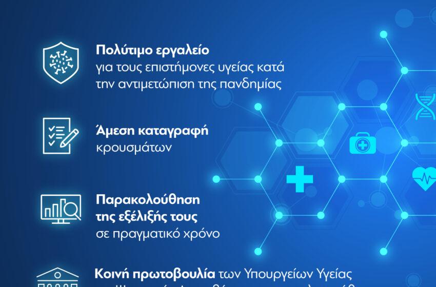 Όμιλος ΟΤΕ: Υλοποίηση του Εθνικού Μητρώου Ασθενών με COVID-19