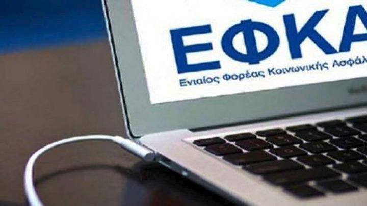 e-ΕΦΚΑ: Σε λειτουργία η πλατφόρμα για τα αναδρομικά κληρονόμων