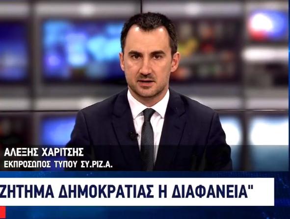 Χαρίτσης: Η ευθύνη για τις αδιαφανείς χρηματοδοτήσεις στα ΜΜΕ βαραίνει τον ίδιο τον κ.Μητσοτάκη – Η κυβέρνηση θα λογοδοτήσει (vid)