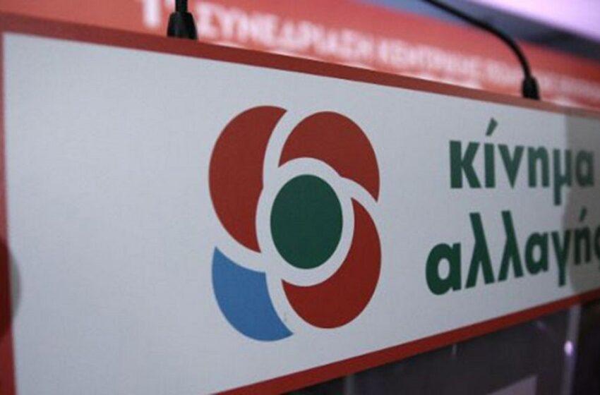 KINΑΛ: Με αμοιβές 85.000 ευρώ ο τοποτηρητής του Μαξίμου στο Ταμείο Ανάκαμψης