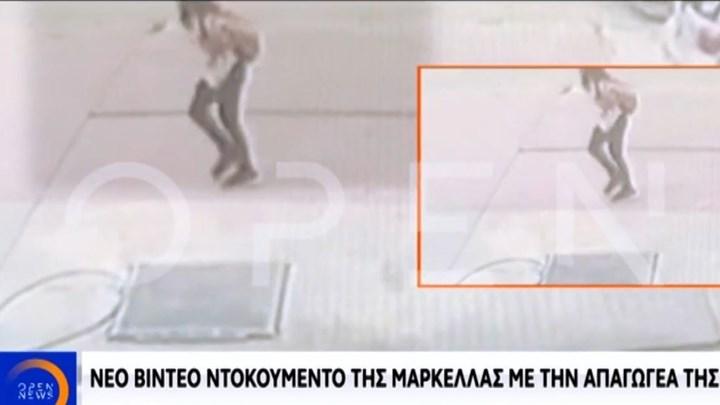 Νέο συγκλονιστικό βίντεο: Η Μαρκέλλα παραπατάει λίγη ώρα μετά την απελευθέρωσή της