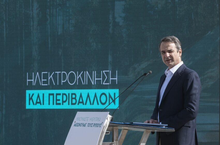 Κυρ. Μητσοτάκης: Οικονομικά κίνητρα για αγορά ηλεκτροκίνητων αυτοκινήτων, δικύκλων και ποδηλάτων