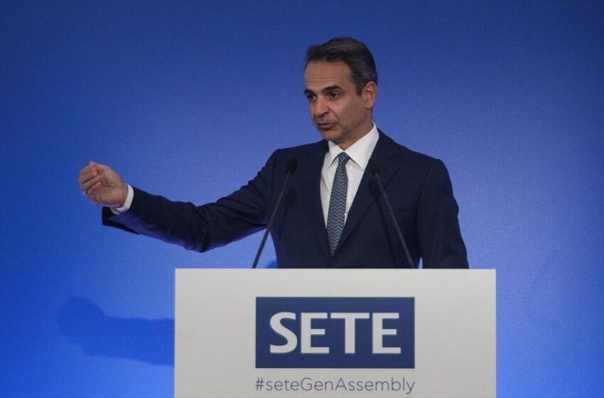 Κυρ. Μητσοτάκης στο ΣΕΤΕ: Κάλεσε τους επιχειρηματίες να στηρίξουν τους εργαζόμενους και τις οικογένειες τους (vid)
