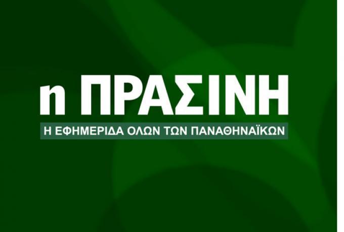 """Τέλος εποχής για την """"Πράσινη"""" του Δημήτρη Γιαννακόπουλου"""