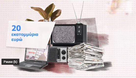 Πόσο κοστίζει ο Μωυσής; – Tο σποτ του ΣΥΡΙΖΑ για τα ΜΜΕ και τη χρηματοδότησή τους με 20 εκατ. ευρώ (vid)